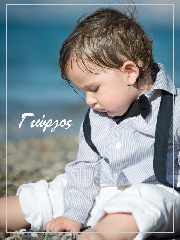 Giorgos Baptism